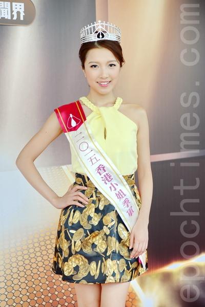 2015香港小姐竞选得奖,季军是9号郭嘉文。(宋祥龙/大纪元)