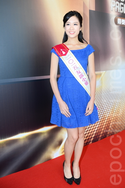 2015香港小姐竞选得奖,友谊小姐是5号林凯恩。(宋祥龙/大纪元)