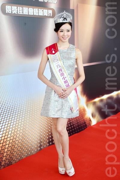 2015香港小姐竞选得奖,冠军是1号麦明诗。(宋祥龙/大纪元)