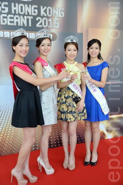 2015香港小姐竞选得奖,冠军1号麦明诗(中)、亚军4号庞卓欣(左)、季军9号郭嘉文(右二)、友谊小姐5号林凯恩(右)。(宋祥龙/大纪元)