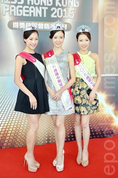 2015香港小姐竞选得奖,冠军1号麦明诗(中)、亚军4号庞卓欣(左)、季军9号郭嘉文(右)。(宋祥龙/大纪元)