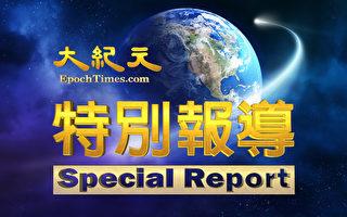 【特稿】擒贼先擒王 抓江泽民稳定中国社会