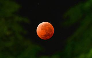 中秋恰逢超级月全食 错过要等到2033年