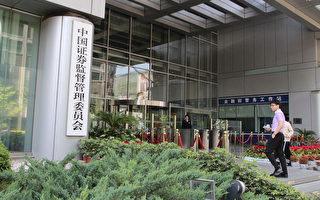 美国重压之下 北京允许外资控股合资券商