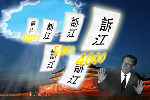 大陆警察:起诉江泽民 我佩服你们