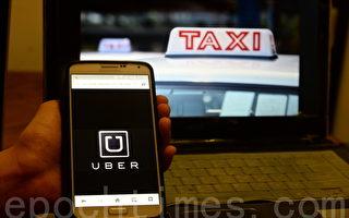 要小心!紐約出現假Uber司機