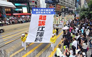 清算国际: 清算江泽民罪行是全人类的共同责任