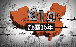 傅政華被邊緣化 「610」機構式微