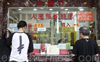 中国外汇储备巨降近千亿美元 资金外逃加速