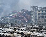 """9月12日,天津""""8.12""""特别重大火灾爆炸事故已届满一个月,但中共官方至今未公开事故原因。图为天津爆炸事故现场。(FRED DUFOUR/AFP/Getty Images)"""