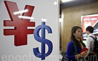 中共8月流失萬億人民幣 歷來最多