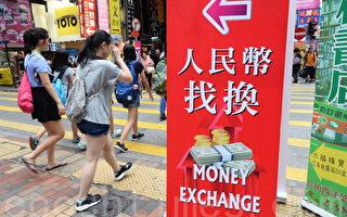 大陸走資加劇  8月外匯占款暴減創紀錄