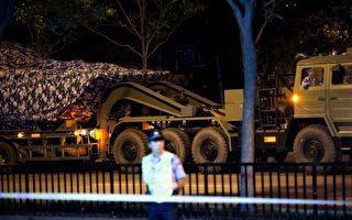 天津爆炸后  北京阅兵防范到极致超想像