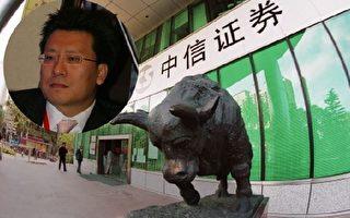 网传一场大规模金融反腐将展开 上海控多人