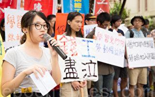 台高教工會抗議 學習型助理規避勞動成本