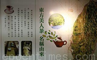 邂逅東方美人 驚豔美人茶的香純