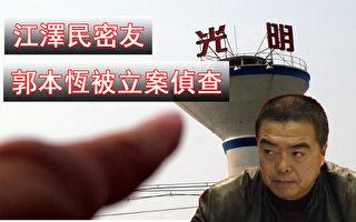 与江泽民密切的上海国企原总裁被立案侦查