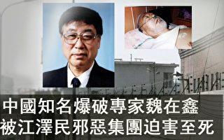 中國知名爆破專家魏在鑫被迫害致死 妻告江