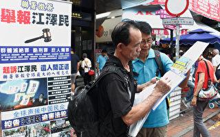 香港征集到近21,452位民众对江泽民的举报,图为市民联署情况。(蔡雯文/大纪元)