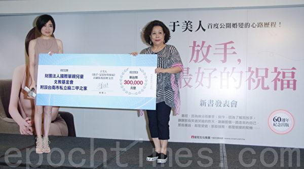 于美人新书《放手,是最好的祝福》于2015年9月3日在台北举行发表会。捐赠版税予国际单亲儿童文教基金会附加台南市立麻二甲之家。(黄宗茂/大纪元)