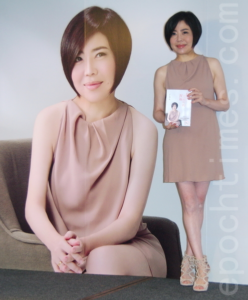 于美人新書《放手,是最好的祝福》於2015年9月3日在台北舉行發表會。(黃宗茂/大紀元)