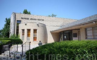 贝赛犹太中心改高中 板上钉钉