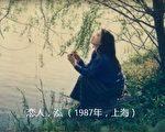 我的中国故事:横渡恐惧之海(15)