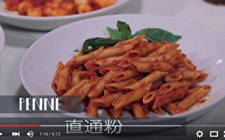 【美食天堂】你知道意大利面有350种吗?