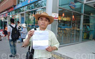 被迫出走加拿大 原中国建设部官员告江