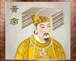 吴越玺:读《史记》五帝的成王之道