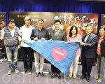 《阿罩霧風雲II-落子》8日晚間舉辦台中首映會,並在記者會現場展示「一新會會旗」。(賴瑞/大紀元)