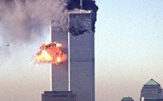"""组图:""""9‧11""""恐怖攻击现场回放"""