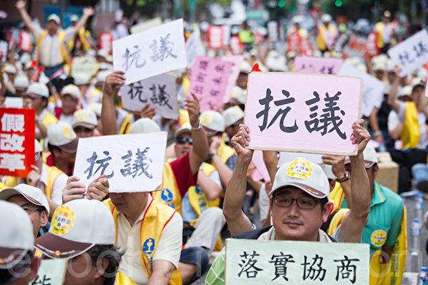 民团指根据审计部报告,台湾各项年金保险负债已达17兆8,000多亿元,各项年金保险基金将在4年后陆续破产。图为2013年八大工会上凯道抗议年金不当改革。(陈柏州/大纪元)