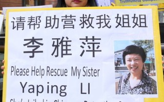 姐姐返中国遭逮捕 亲属呼吁澳洲政府营救