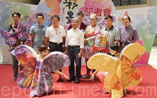 """第14届""""台中彩墨艺术节"""",今年以""""飞蝶过境""""为主题,邀约31国140位艺术家,举办系列国际彩墨蝴蝶艺术设计大展。(黄玉燕/大纪元)"""