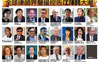 全球律師界聲援控告江澤民大潮(1)