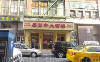 紐約華埠「喜萬年」欠租案 庭外和解了結
