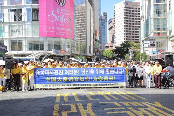 韩国法轮功学员促中使馆做出正确选择