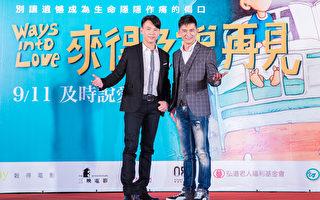 《来得及说再见》首映 陶喆温昇豪站台