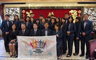 台灣青年大使抵芝 本週六壓軸表演