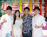 华剧《料理高校生》洪言翔(左起)、苏小轩、Duncan、 吴思贤于2015年9月13日担任美妆店一日店长。(黄宗茂/大纪元)