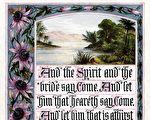 《聖經.啓示錄》第一次「大審判」「頭一次復活」