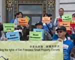 9月14日,部分舊金山民眾在市府前集會,抗議市議員金貞妍提出嚴厲的租務修正條例。(周鳳臨/大紀元)