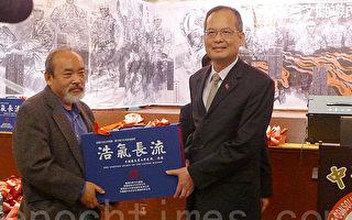 """抗战胜利70周年 华埠展巨幅长卷""""浩气长流"""""""