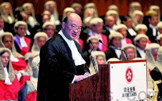 马道立:基本法规定司法独立