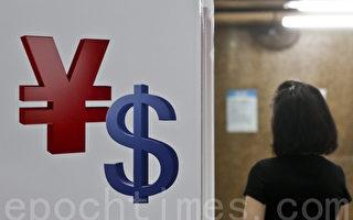 人民幣還將下跌 財經人士告訴你如何理財