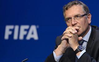 国际足联秘书长被无限期停职