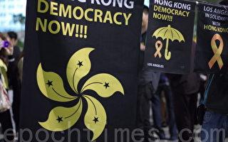 雨伞运动周年展 洛杉矶华埠20日开幕