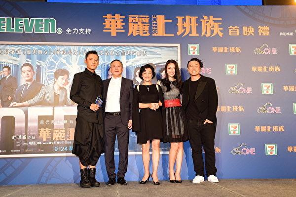 王紫逸、杜琪峯、张艾嘉、郎月婷、陈奕迅出席香港首映会。(甲上娱乐提供)
