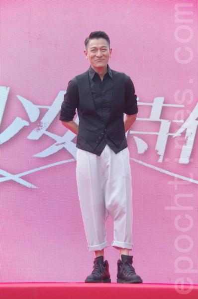 電影《我的少女時代》於2015年9月20日在台北舉辨真心愛你感謝會。圖為劉德華現身台北會場。(黃宗茂/大紀元)